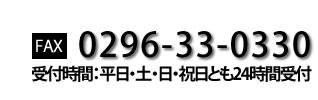 FAX 0296-33-0330