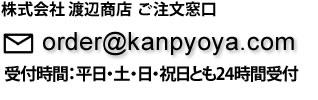 order@kanpyoya.com