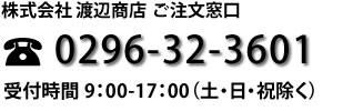 電話 0296-32-3601